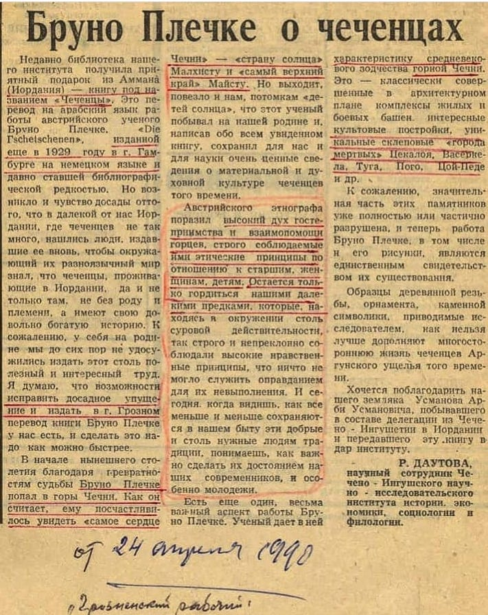 """Бруно Плеске о чеченцах. Газета """"Грозненский рабочий"""" от 24 апреля 1990 года."""